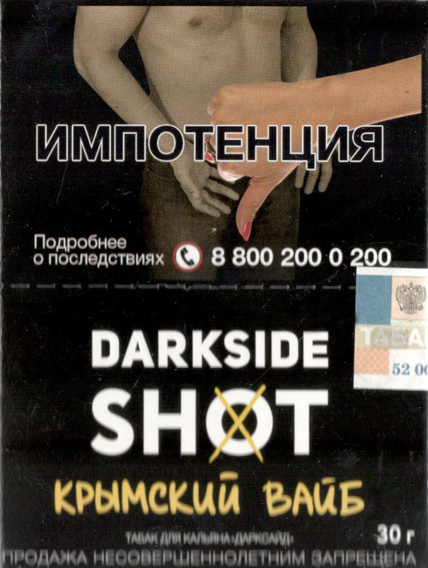 Табак Dark Side Shot - Крымский Вайб фото