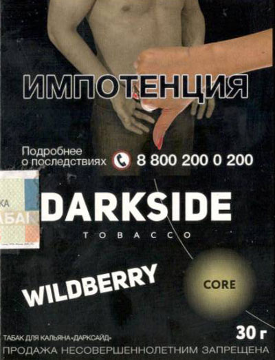 Табак Dark Side Core- Дикая Ягода (Wildberry) фото
