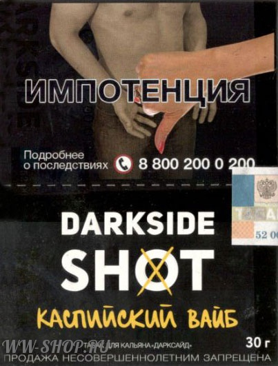 табак dark side shot - каспийский вайб Челябинск