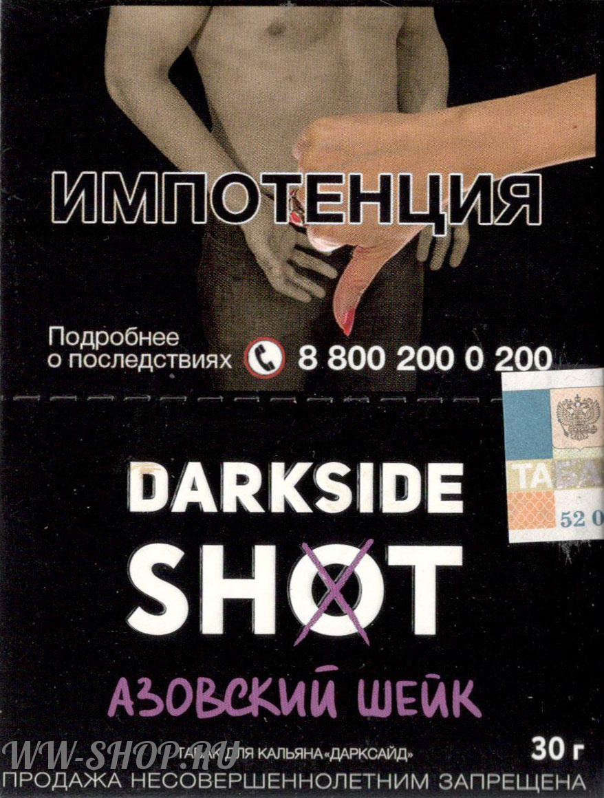 табак dark side shot - азовский шейк Челябинск